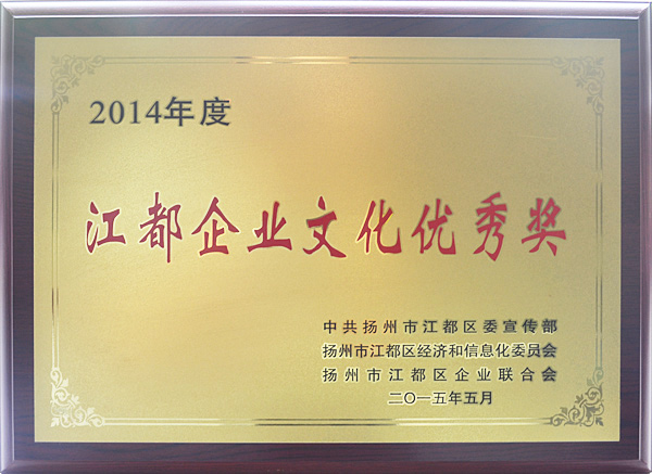 Jiangdu Corporate Culture Excellence Award